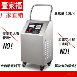 壹家福食品厂YJF-004臭氧空气净化杀菌消毒机