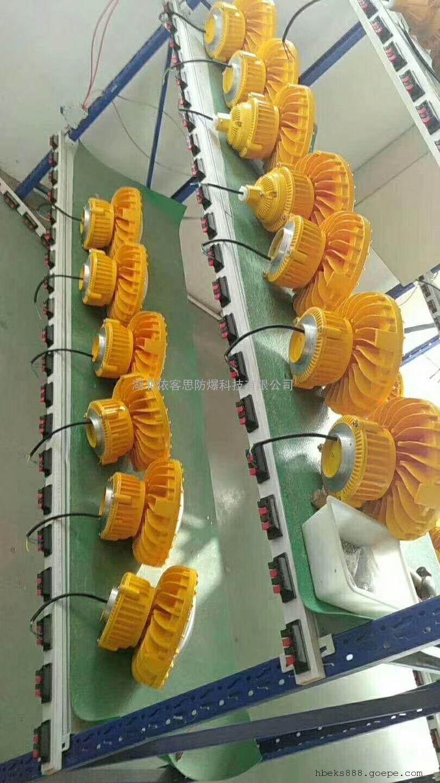 BZD130-70W防爆高效节能LED照明灯/化工厂原料车间顶灯照明灯