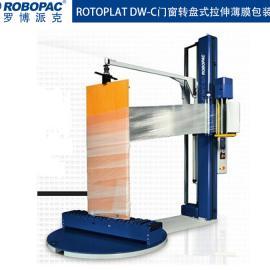 ROBOPAC转盘式缠绕膜裹膜机