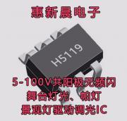 12-36V输入3A调光无频闪舞台灯恒流驱动器H5119