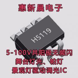 LED景观灯恒流调光电源芯片H5119