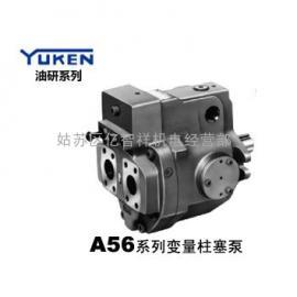 日本YUKEN高压变量柱塞泵A3H37-56-FR09-11A4K油研正品