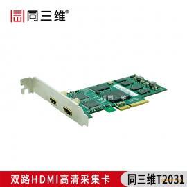 同三维T2031 双路HDMI高清音视频采集卡 会议 医疗会诊 教育录播