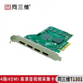 同三维T1301 4路HDMI高清音视频采集卡 医疗会诊 游戏直播 录播