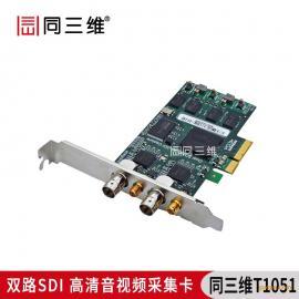 同三维T1051 双路SDI高清采集卡带2路SDI环出 视频会议 医疗会诊