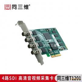 同三维T1201 四路SDI高清采集卡 1080P 60视频会议 医疗会诊