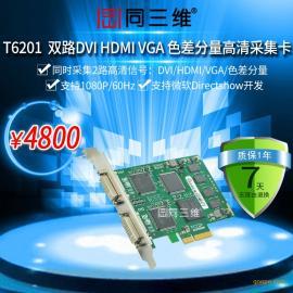 同三维T6201 双路DVI/HDMI/VGA/色差分量高清音视频采集卡 直播