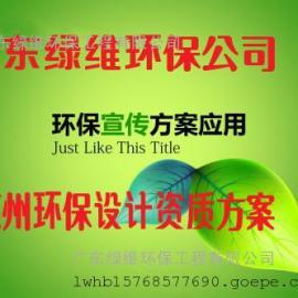 惠州环保设计资质方案之环境保护方案设计的要求