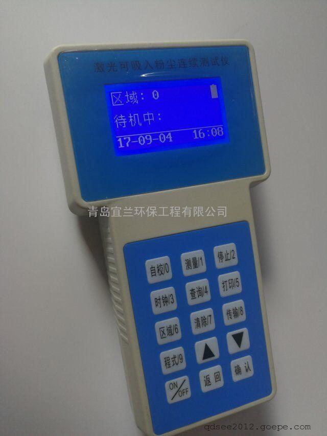 PC-3A 粉尘仪(S)型便携式PM2.5、PM10粉尘浓度测试仪