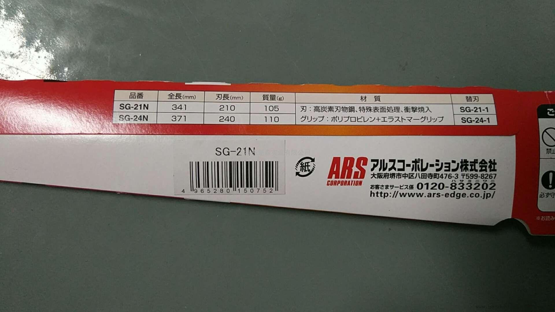 日本爱丽斯手工锯SG-21N园林修枝锯 家用锯子 果枝锯 果树锯