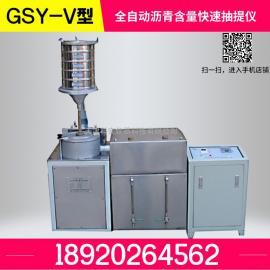 GSY-V型全自动沥青含量快速抽提仪