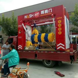 辉腾门全自动智能洗车机HT-006型