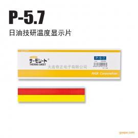 日油技研温度标签温度显示片P-5.7(可逆性)