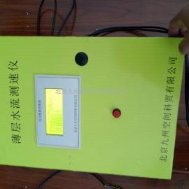 水保实验薄层水流速试验仪