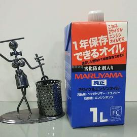 日本MARUYAMA丸山二冲程1L机油2T 园林机械专用 油割草油锯机油