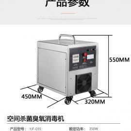 壹家福全自动化YJF-035食品车间杀菌移动臭氧消毒机