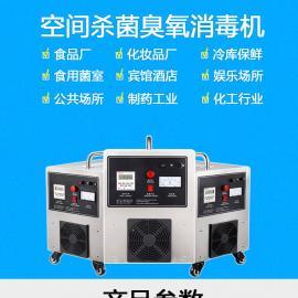 壹家福食品车间包材杀菌YJF-035臭氧消毒机