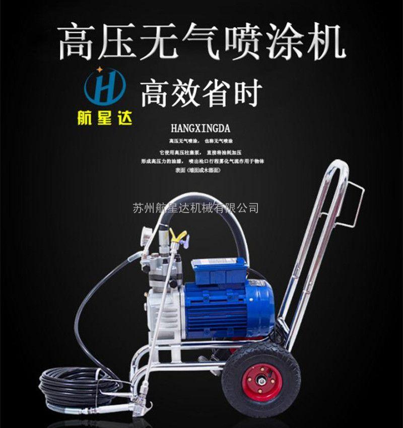 HXD-6000B高压无气喷涂机油漆喷漆机涂料乳胶漆喷涂机