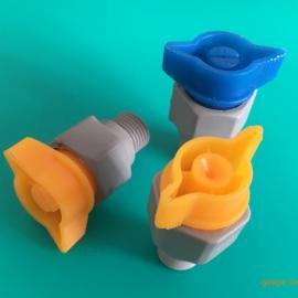 耐酸碱塑料、显影机喷头蚀刻机、 清洗机喷嘴 扇形、锥形快拆喷嘴