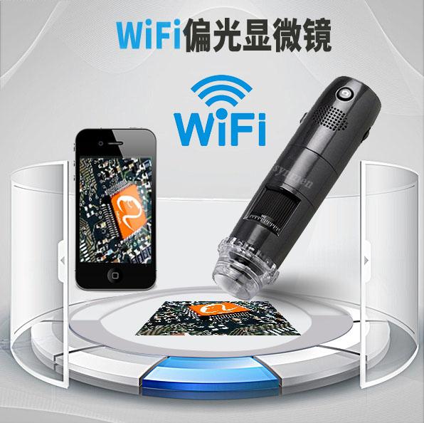 wifi高清数码偏光显微镜便携生物珠宝鉴定安卓苹果手机放大镜