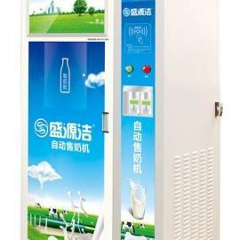 盛源洁 售奶机 直供社区售奶