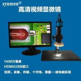 高清HDMI/USB1400万数码工业电子放大镜视频手机维修专业显微镜
