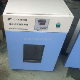GHX-9160B数显恒温隔水式培养箱