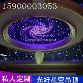 星空吊顶光纤灯底端亮 满天星创意led灯主题KTV酒吧装饰天花板灯