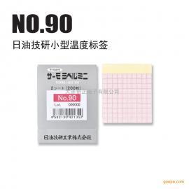 日油技研温度标签小型温度标签No.90(不可逆性)