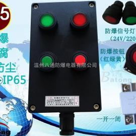 BZC8050-SFG-A2D2防爆防腐操作柱两按钮两灯