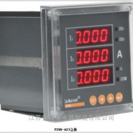 供应安科瑞PZ96-AI3 LED显示三相电流表