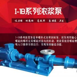 I-1B浓浆泵源头厂家价格 不锈钢浓浆螺杆泵 防爆浓浆泵