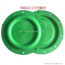 1.5寸气动隔膜泵膜片 94615-A/94616山道橡胶隔膜片耐磨膜片