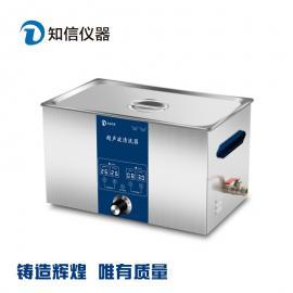 上海知信超声波清洗机ZX-500DE单频眼镜首饰除油锈清洗机