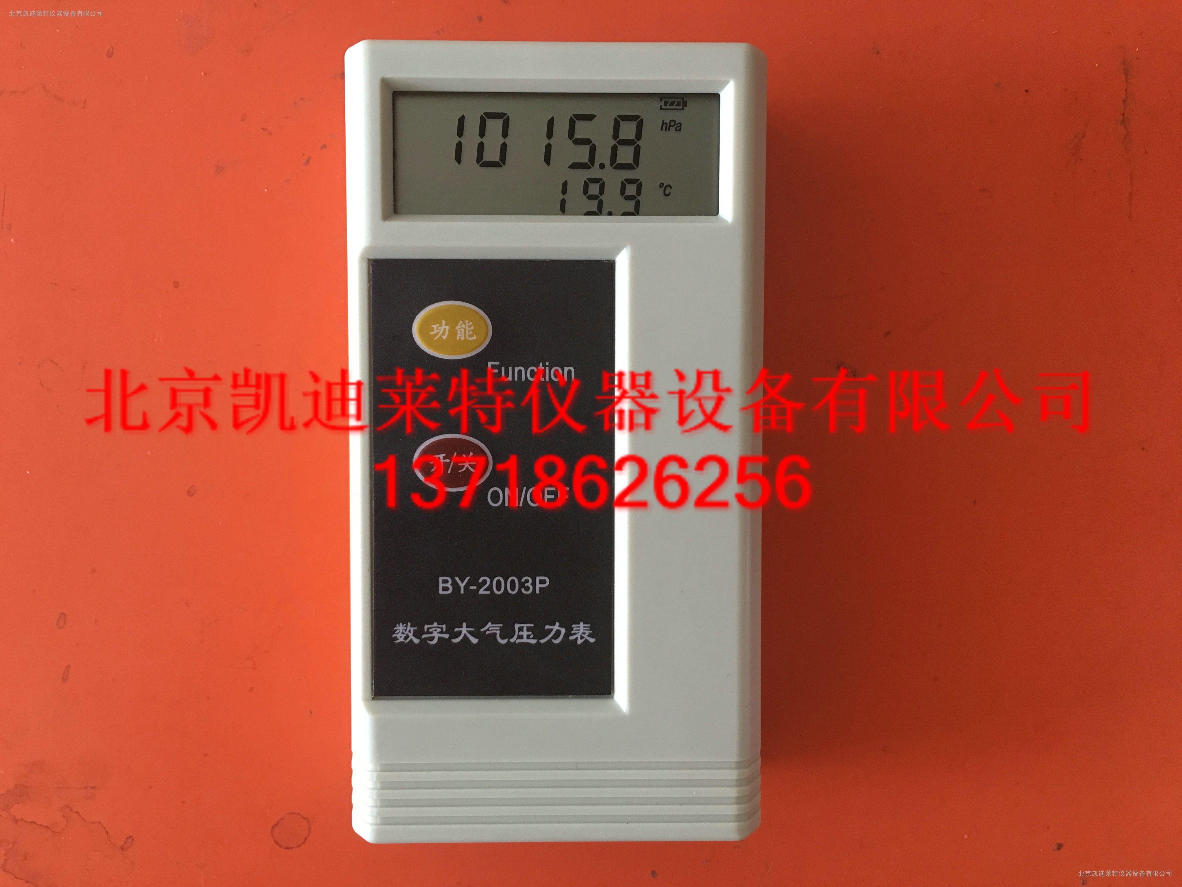 凯迪莱特数字大气压表BY-2003P