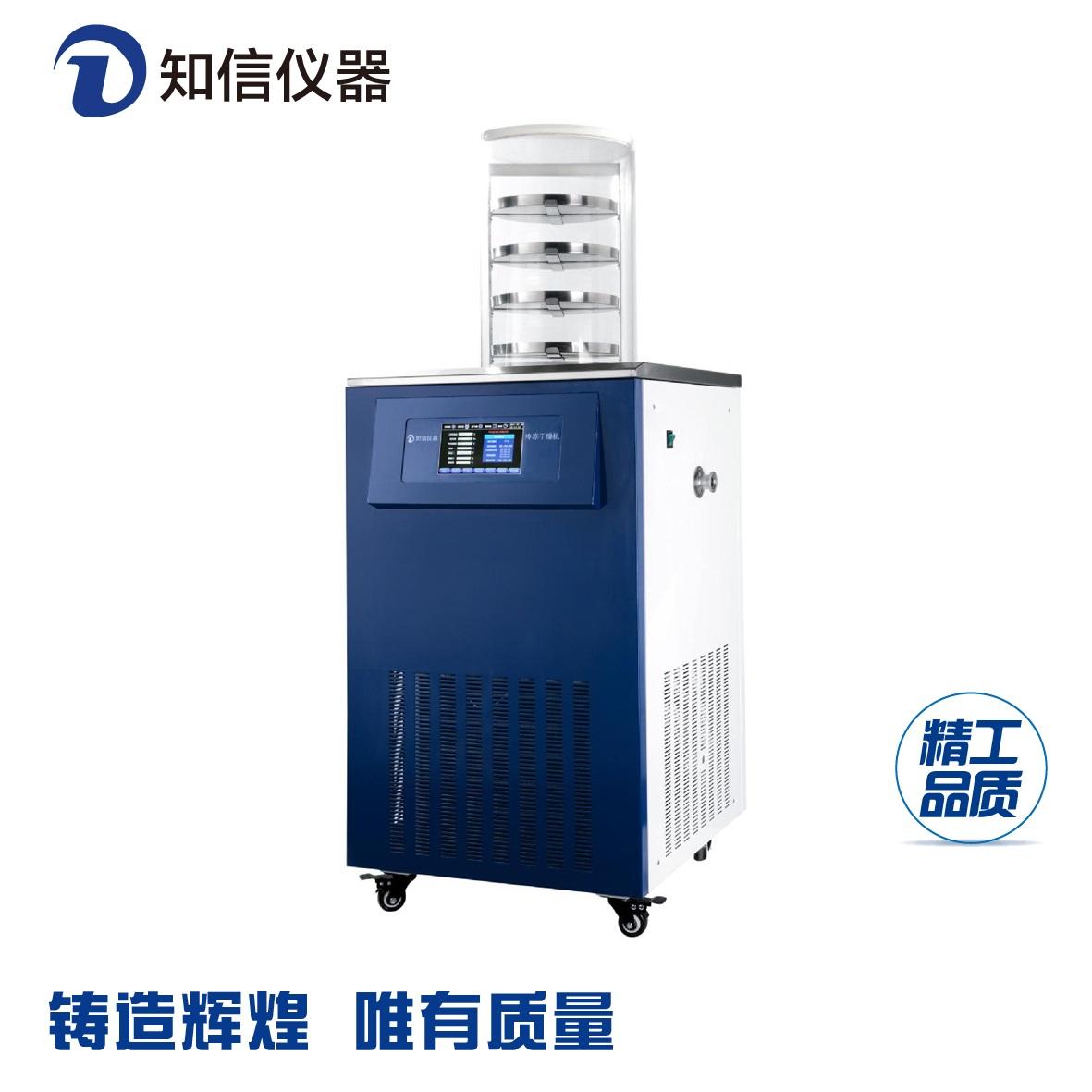 立式冷冻干燥机ZX-LGJ-18普通型