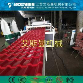 仿古合成树脂瓦设备、PVC塑料瓦设备、合成树脂瓦机器