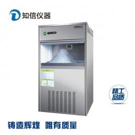 上海知信雪花制冰机ZX-60X商用实验室颗粒全自动制冰机碎冰机