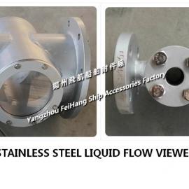 Stainless steel Liquid flow viewer不锈钢液流观察窗JS4020