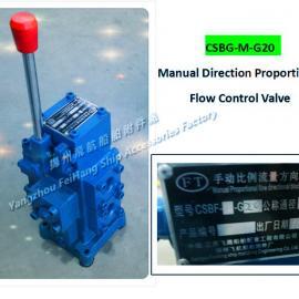 CSBF-M-G20手动比例流量阀-手动比例流量方向复合阀