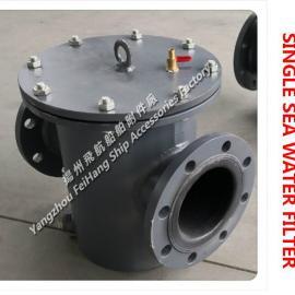 飞航CB/T497-94单联海水过滤器-单联吸入粗水滤器A125