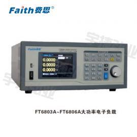 费思Faith大功率可编程直流电子负载FT6807A(5.2KW/600A/120V)