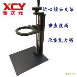 新次元远心镜头支架/高垂直度 光学实验架XCY-TLB-02