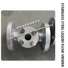 法兰不锈钢液流观察器JS4020 CB/T422-1993