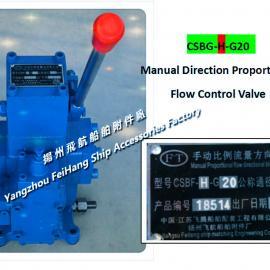 手动比例流量阀-手动比例流量方向复合阀CSBF-H-G20