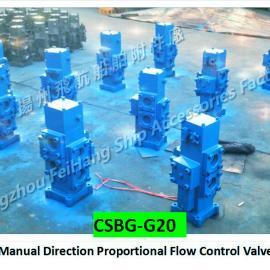 飞航CSBF-H-G20锚机手动比例流量控制阀