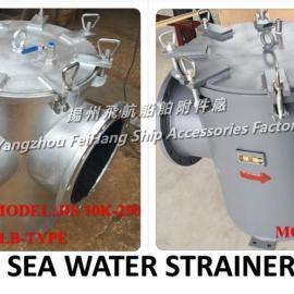 船用直角粗水�V器/直角吸入粗水�V器 AS400 CB/T497-1994