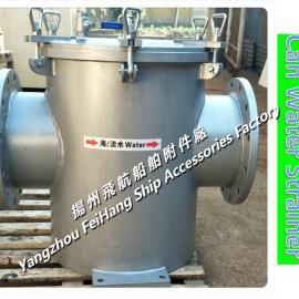 CB/T497-94吸入粗水滤器,碳钢镀锌吸入粗水滤器AS400
