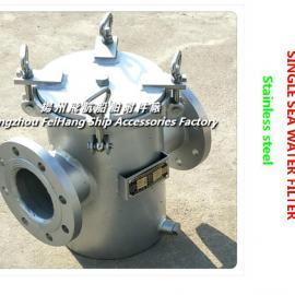 不锈钢粗水滤器,不锈钢海水过滤器A125 CBM1061-81
