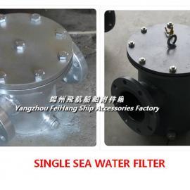 法兰式粗水滤器,法兰式海水过滤器 A125 CB/T497